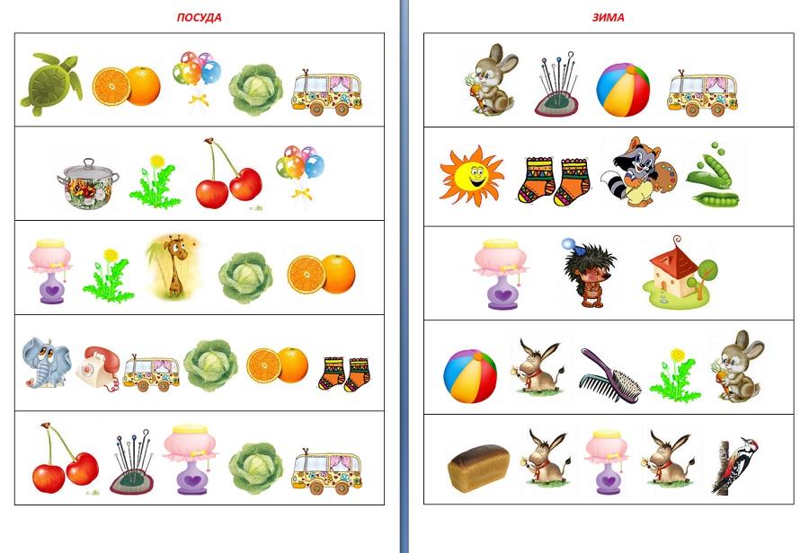 ребусы для детей 5 6 лет в картинках с ответами